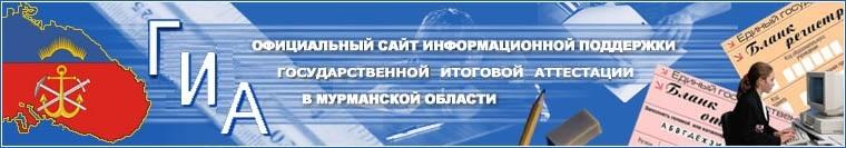 Сайт поддержки ГИА в Мурманской области
